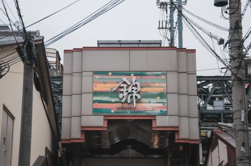 kyoto-nishiki-03