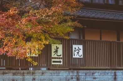 kyoto-ohara-042